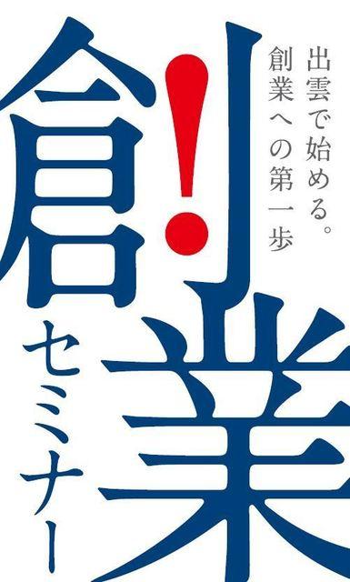 創業セミナー ロゴ.JPG