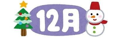 1217ブログ画像.jpg
