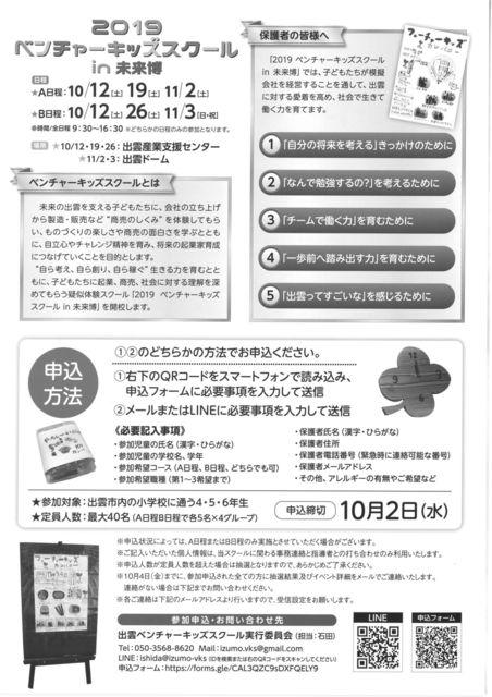 ベンチャーキッズチラシ うら(R1).jpg