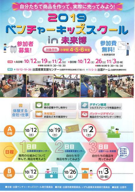 ベンチャーキッズチラシ おもて(R1).jpg